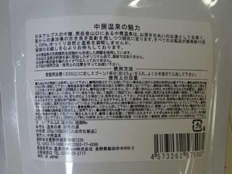 入浴剤「妙見の湯元」販売中_f0219043_10391115.jpg