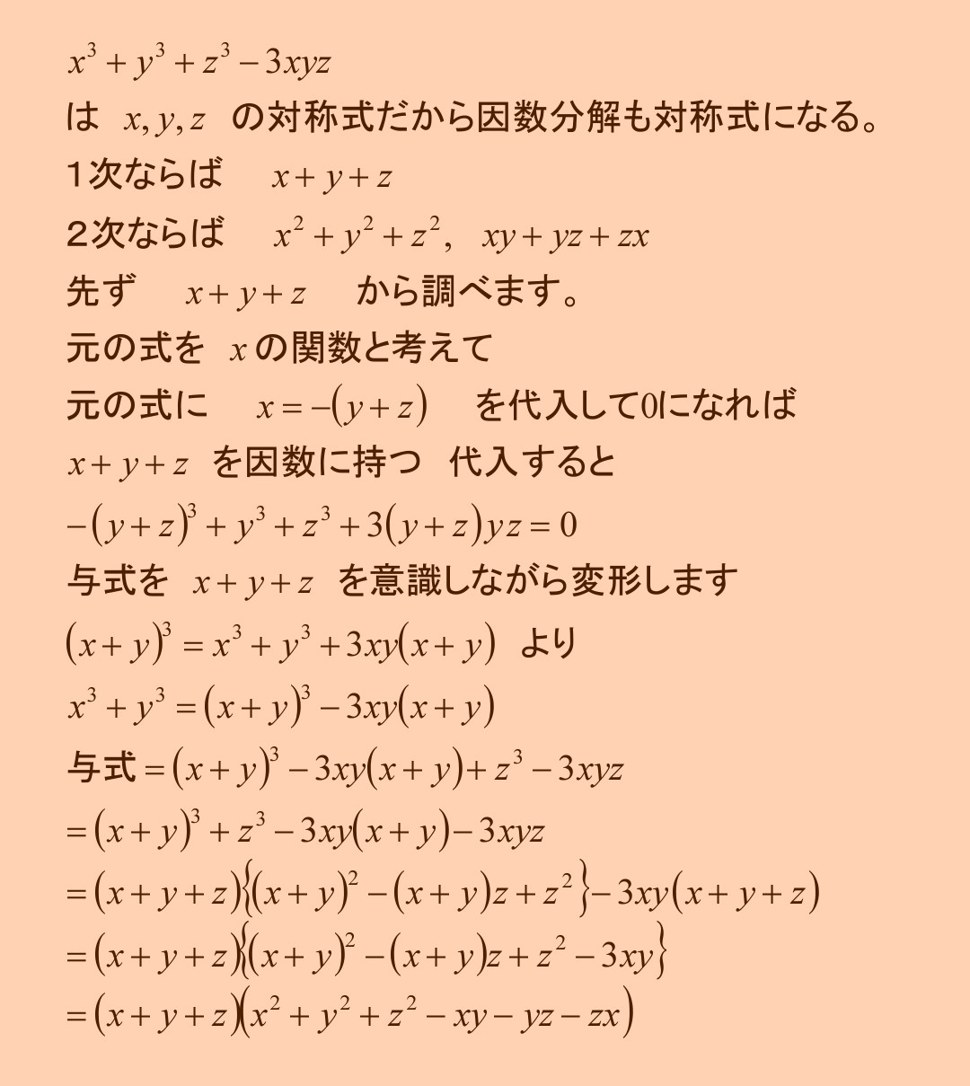 高校数学 <因数分解6> 解答_b0368745_10303667.jpg