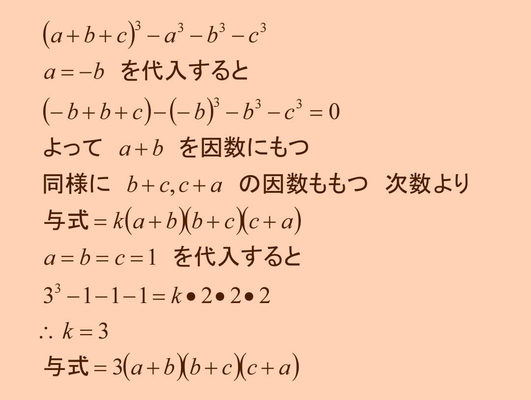 高校数学 <因数分解6> 解答_b0368745_12592517.jpg