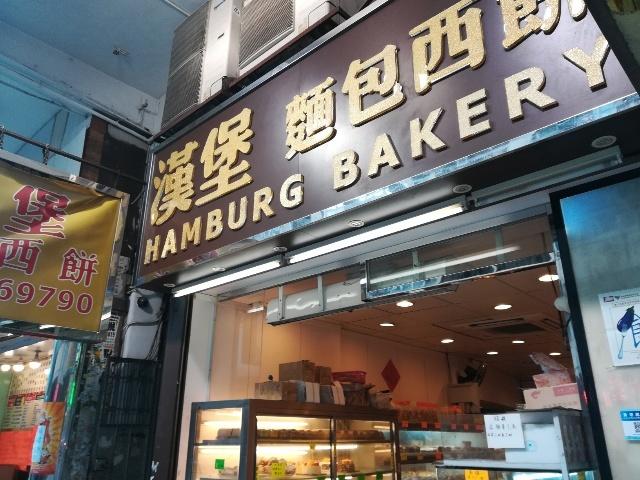 漢堡麵包西餅_b0248150_04395106.jpg