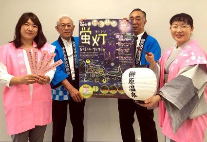 榊原温泉「蛍灯」をお知らせ 今度は大阪方面へ_b0145257_16055953.jpg