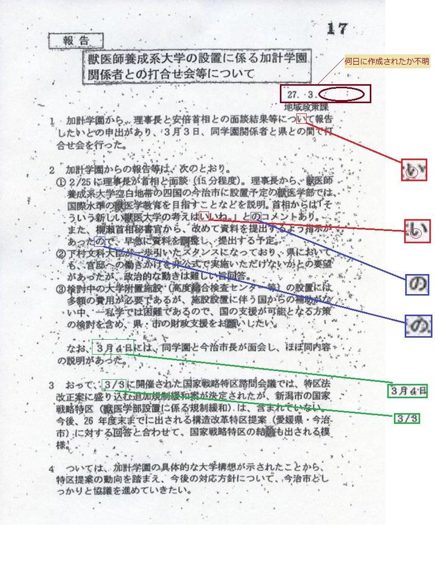 中村知事は過去に同じ手口を使っている_d0044584_08200930.jpg