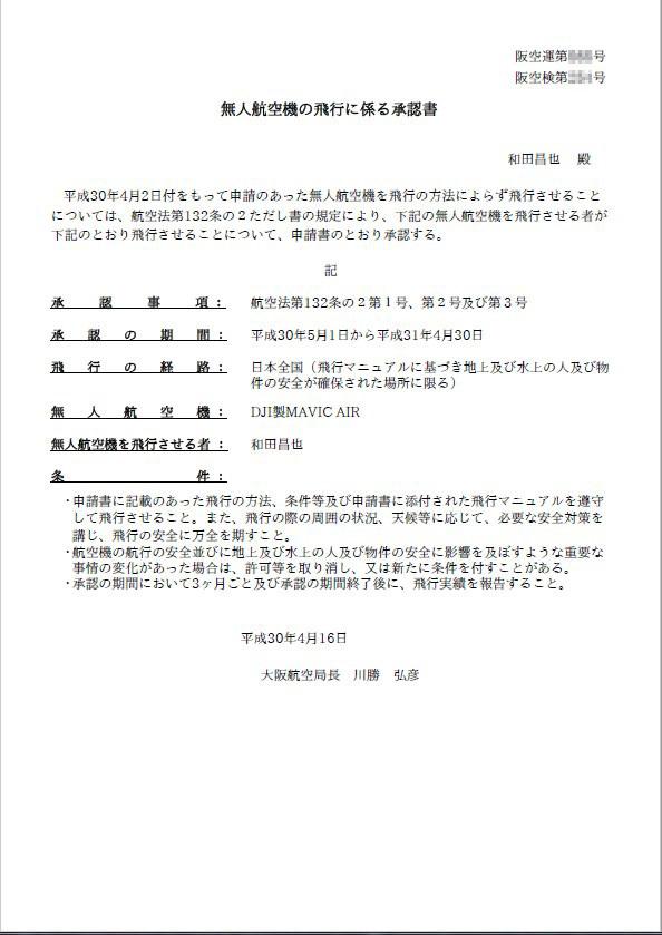 無人航空機(ドローン) 国土交通省の承認 取得しました。_d0251387_21075395.jpg