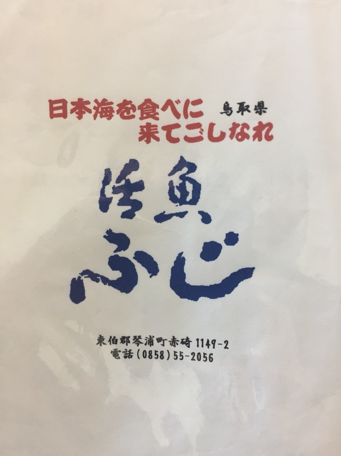 活魚 ふじ @赤碕_e0115904_08534566.jpg