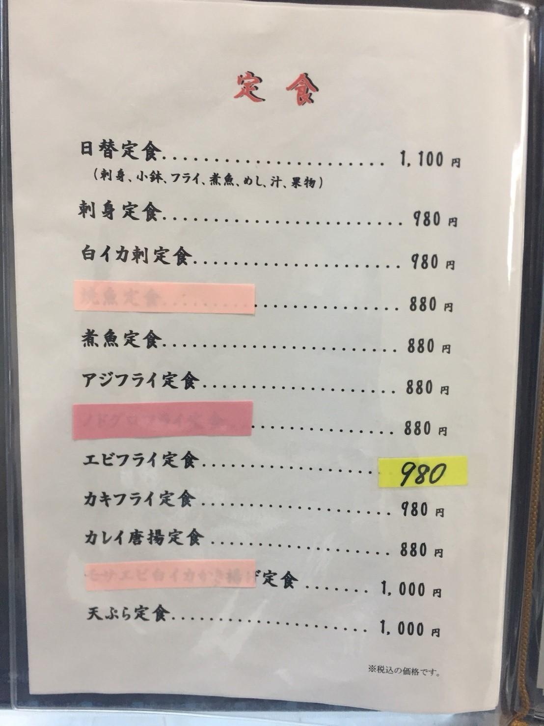 活魚 ふじ @赤碕_e0115904_08534629.jpg
