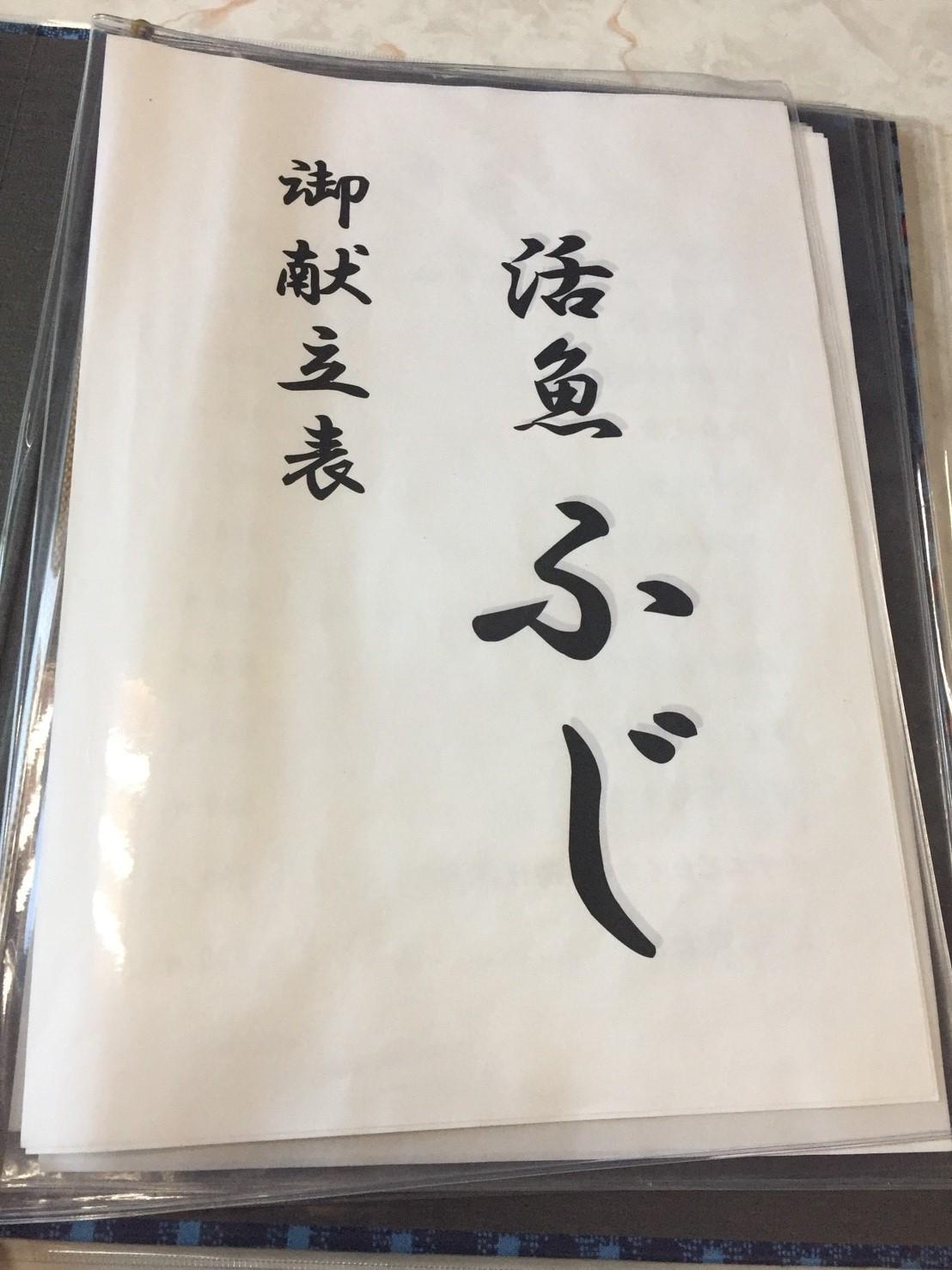 活魚 ふじ @赤碕_e0115904_08534635.jpg