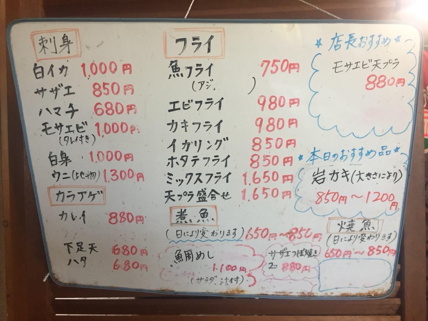活魚 ふじ @赤碕_e0115904_08573241.jpg
