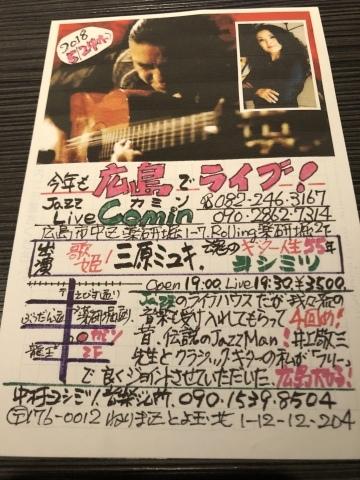 Jazzlive comin 広島 本日木曜日は 19時30分ライブスタートです。_b0115606_11365514.jpeg