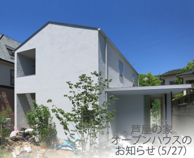 芦屋の家 オープンハウスのお知らせ_e0097130_21501652.jpg