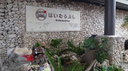 石垣5島めぐり・・最後の小浜島観光とリゾート・ホテル「はいむるぶし」 _c0011649_03361945.jpg
