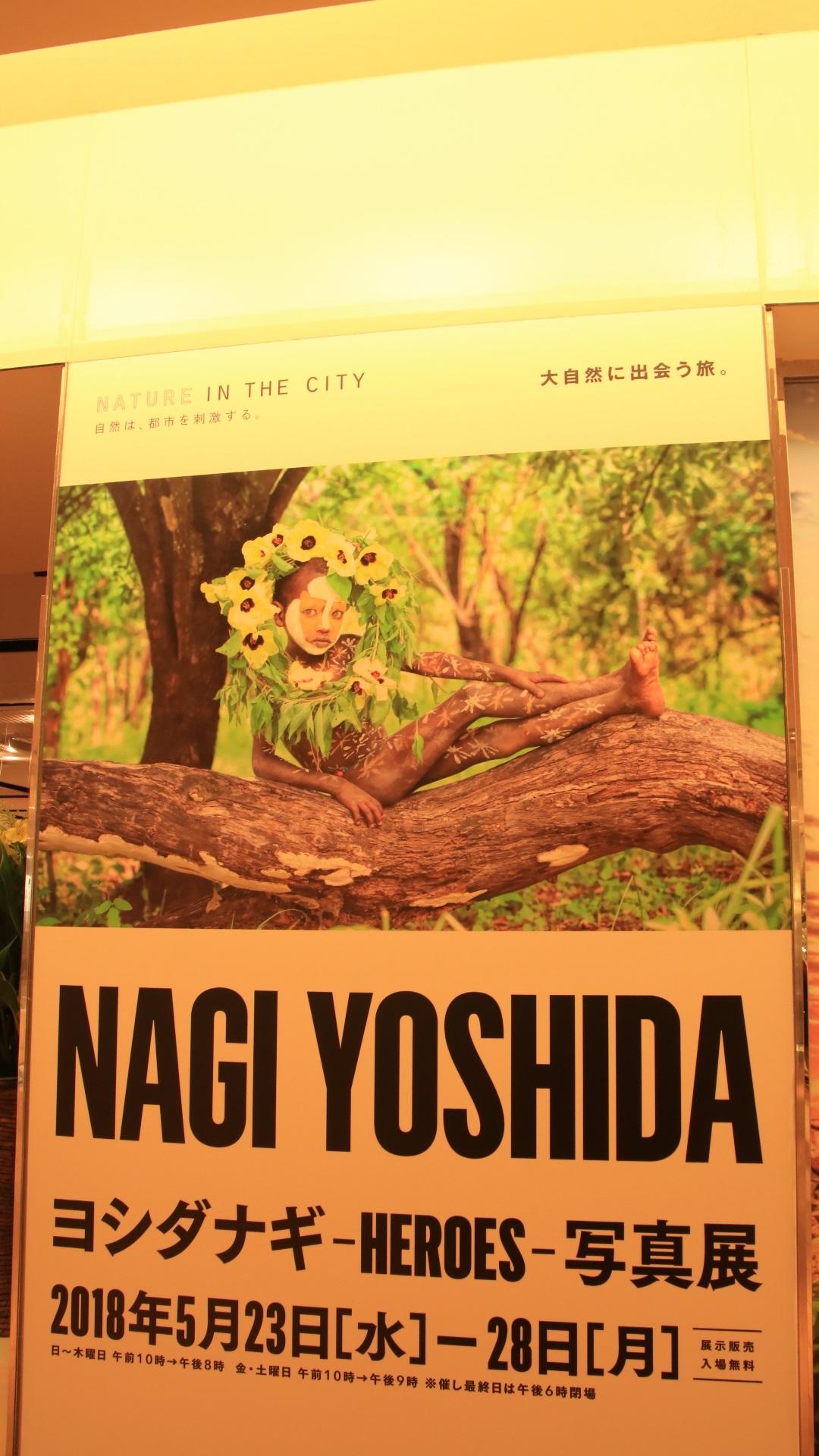 ヨシダナギ 写真展 阪急百貨店_d0202264_19534966.jpg