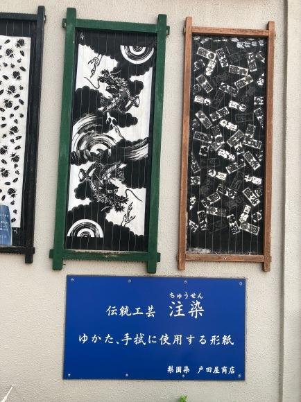 梨園染 戸田屋商店_d0339677_15431097.jpg