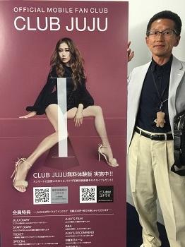 JUJU HALL TOUR 2018「I」in グランキューブ大阪_e0123286_19544309.jpg