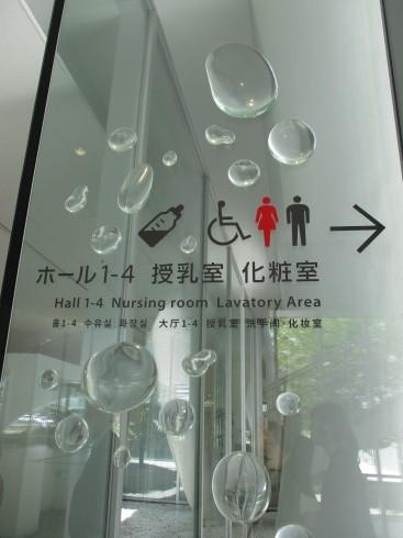 TOTO北九州研修1日目前編 TOTOミュージアム_e0190287_19203474.jpg