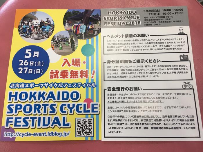 2018 HOKKAIDO SPORTS CYCLE FESTIVAL_e0126901_11195740.jpg