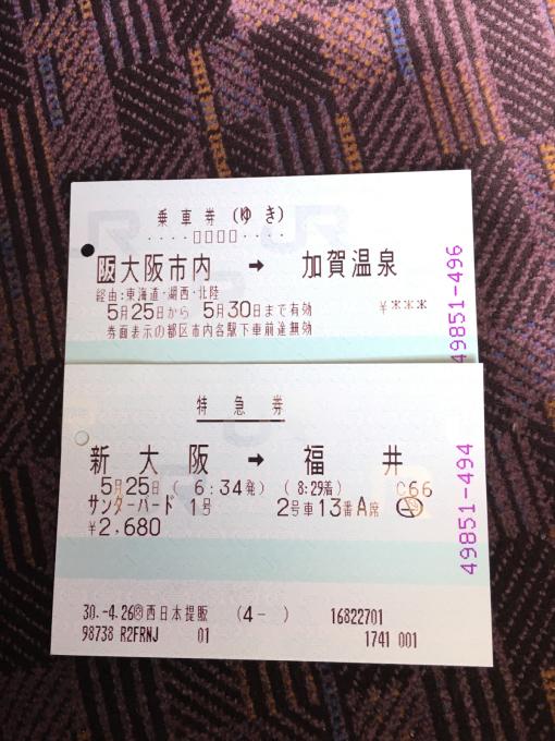 きょうは石川県加賀市で〜〜す😃_c0162404_08542581.jpg