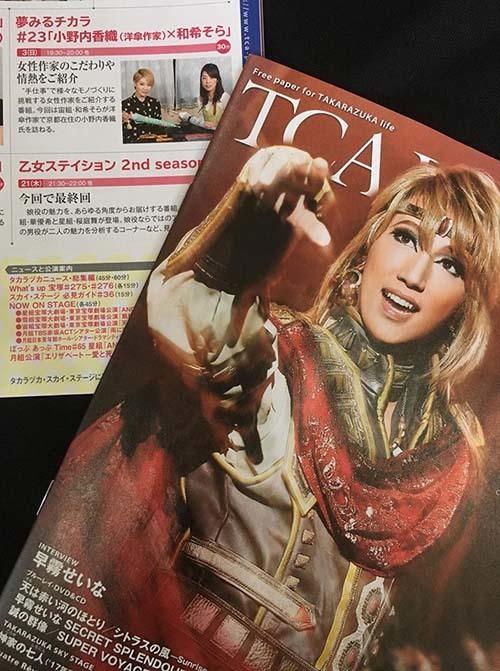 タカラヅカ・スカイ・ステージ TV番組出演の知らせ_f0184004_11072981.jpg