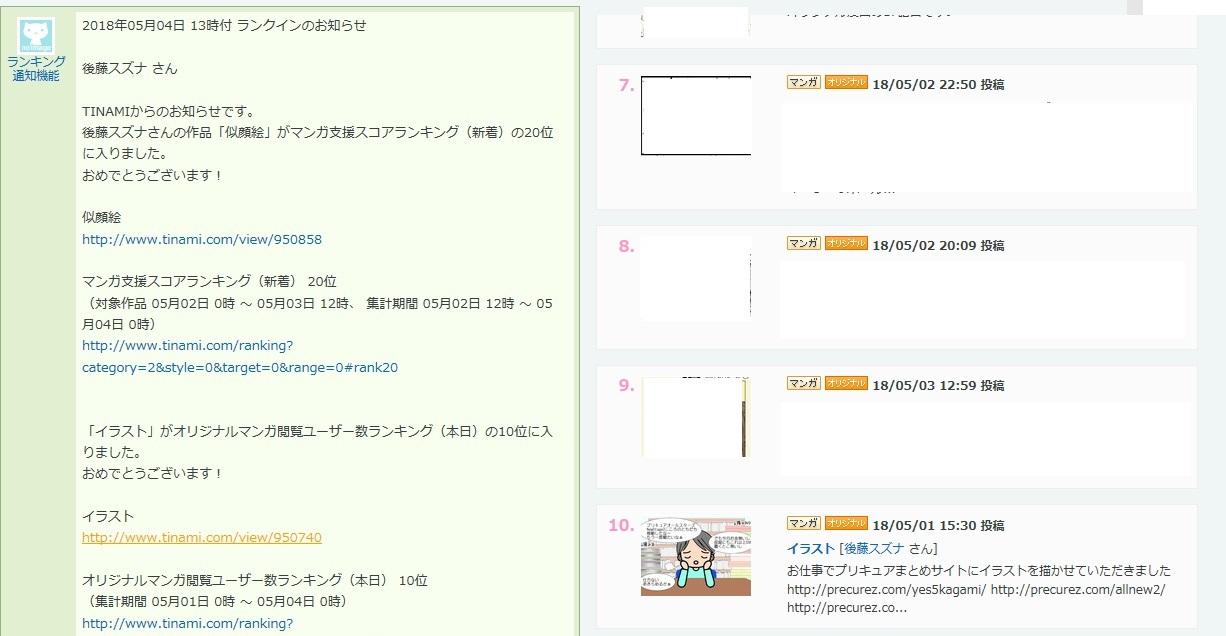 プリキュアまとめサイト_a0040621_23151204.jpg