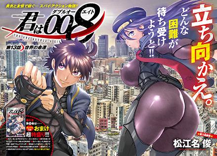 「君は008」第1巻:コミックスデザイン_f0233625_19282251.jpg