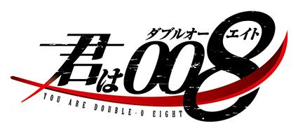 「君は008」第1巻:コミックスデザイン_f0233625_19282358.jpg