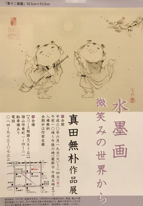 真田無朴作品展 ~水墨画 微笑みの世界から~_b0120028_11064169.jpg