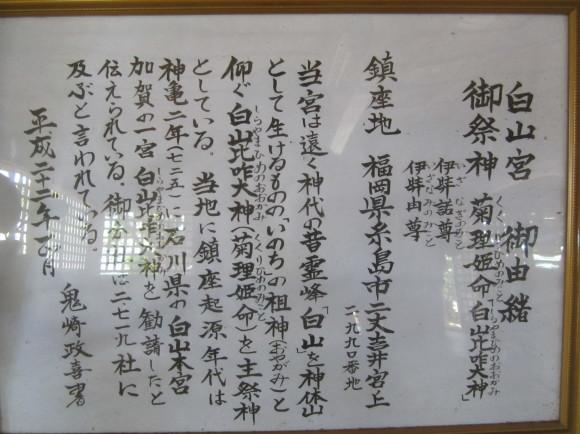 白山神社の御神体山は浮嶽ですか_a0237545_15285513.jpg