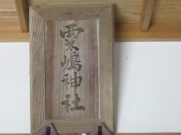 白山神社の御神体山は浮嶽ですか_a0237545_16251152.jpg