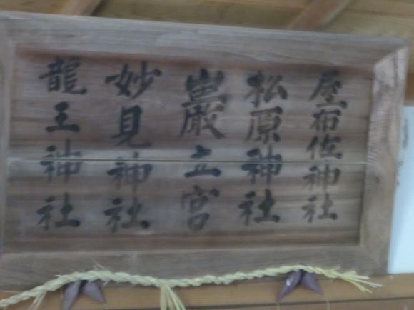 白山神社は菊理姫(白山姫)を祀る_a0237545_16255307.jpg