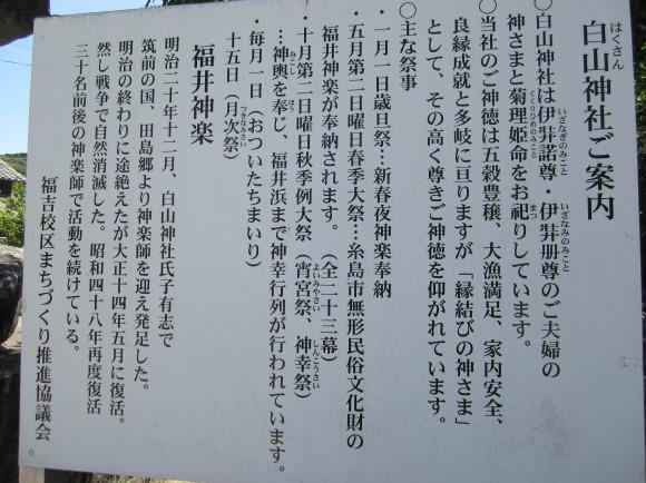 白山神社は菊理姫(白山姫)を祀る_a0237545_23115793.jpg