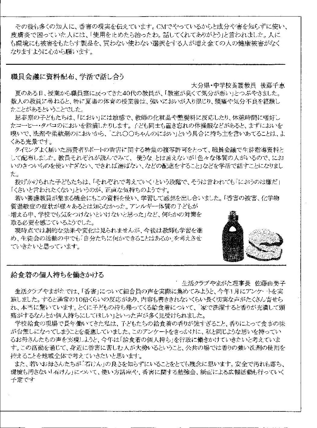 「つながり広がる香害なくす運動 その②」コープ自然派しこく_c0330749_23500226.jpg