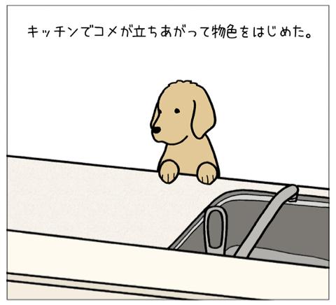 エフ漫画『エフの教え2』_c0033759_16165111.jpg