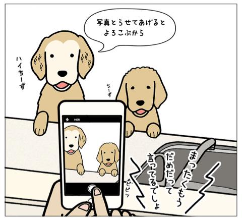 エフ漫画『エフの教え2』_c0033759_16170949.jpg