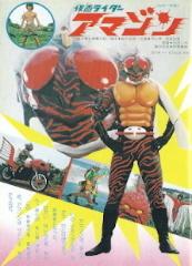 『仮面ライダーアマゾン』_e0033570_19463482.jpg