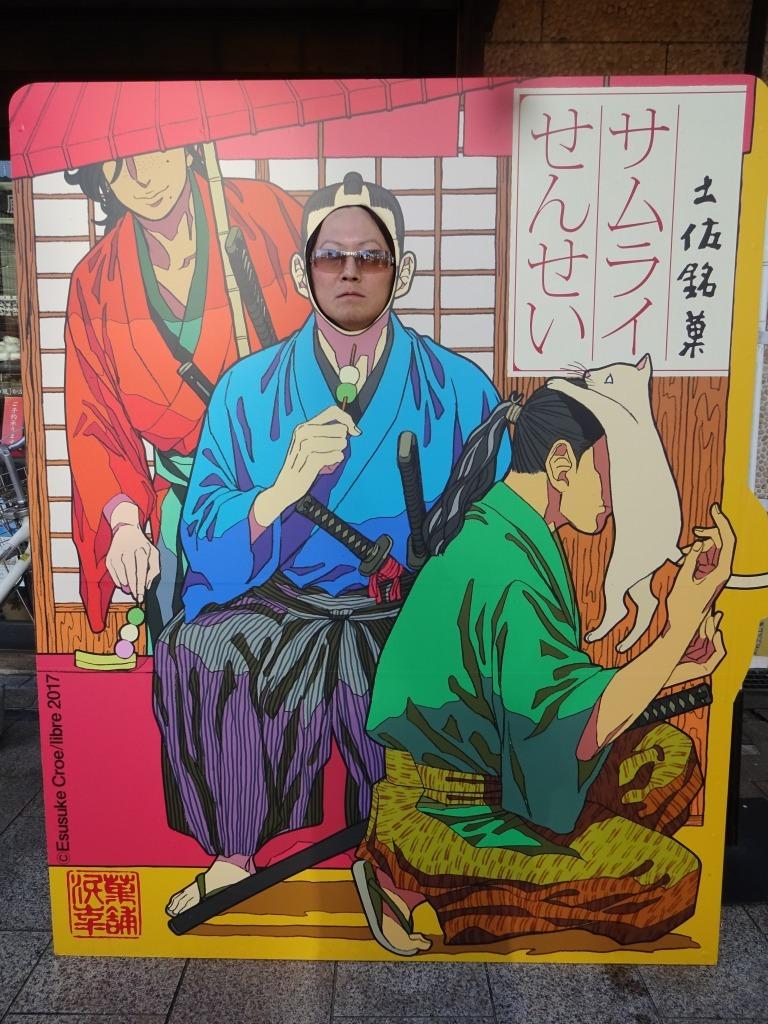 高知 2 【高知市初上陸、街でビールは龍と馬の麒麟推し!】_d0061678_13512163.jpg