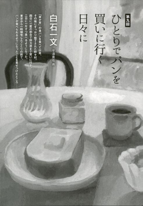 小説新潮 白石一文著「ひとりでパンを買いに行く日々に」第9回扉絵/小説誌挿絵_b0194880_00214404.jpg