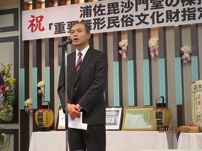 裸押合「重要無形民俗文化財指定」祝賀会_b0092684_11591498.jpg