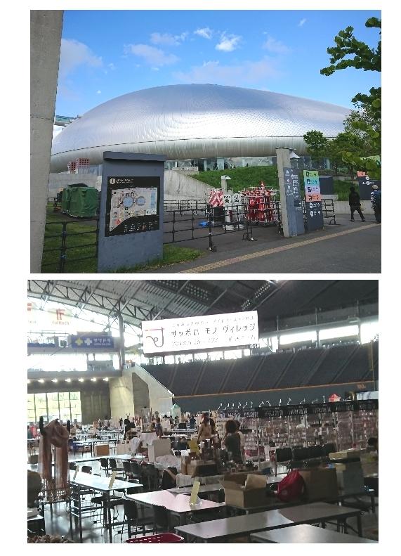 「サッポロ モノ ヴィレッジ」in 札幌ドーム_c0221884_20401655.jpg