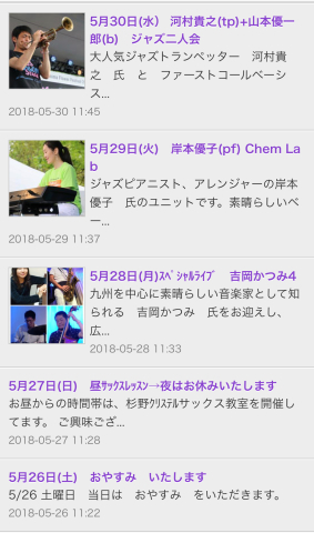 Jazzlive comin 広島 明日月曜日のライブ と 6月のライブスケジュール_b0115606_11525004.jpeg