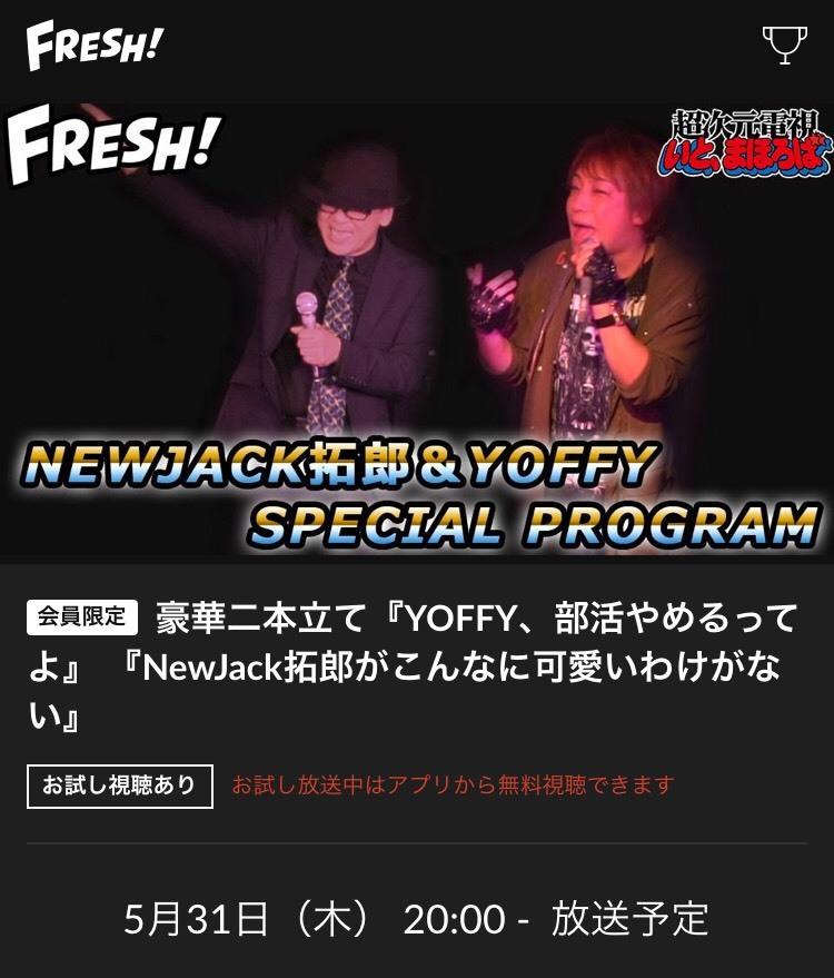 NewJack拓郎 & YOFFYのFRESH! 5/31 決死の生放送_e0115242_01514414.jpg