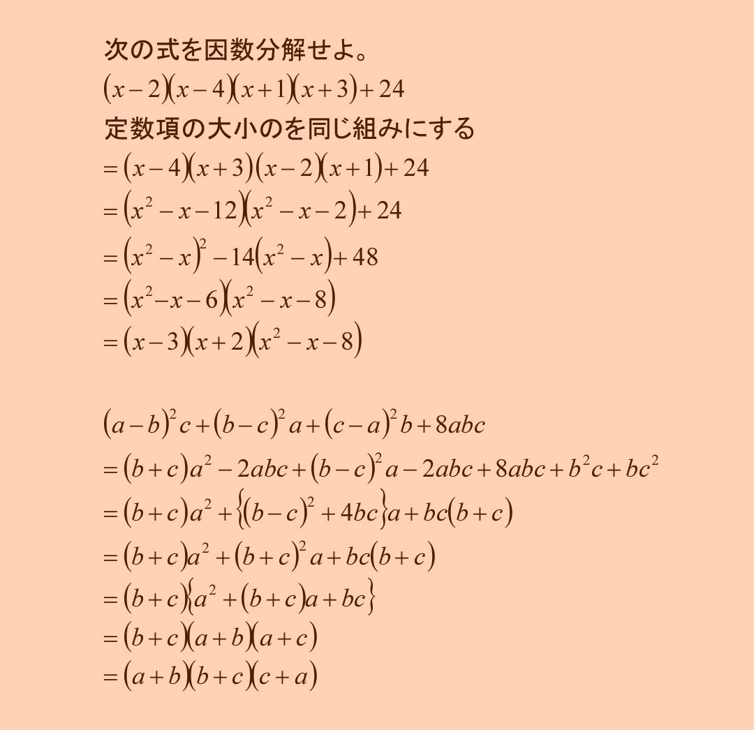 高校数学<因数分解7>解答_b0368745_10065072.jpg