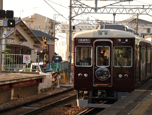 能勢電鉄 創立110周年記念 看板車_d0202264_20172879.jpg