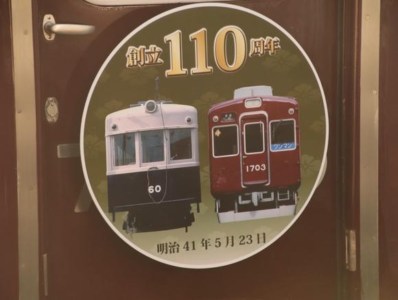 能勢電鉄 創立110周年記念 看板車_d0202264_20175698.jpg