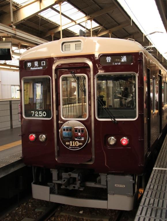 能勢電鉄 創立110周年記念 看板車_d0202264_20183243.jpg
