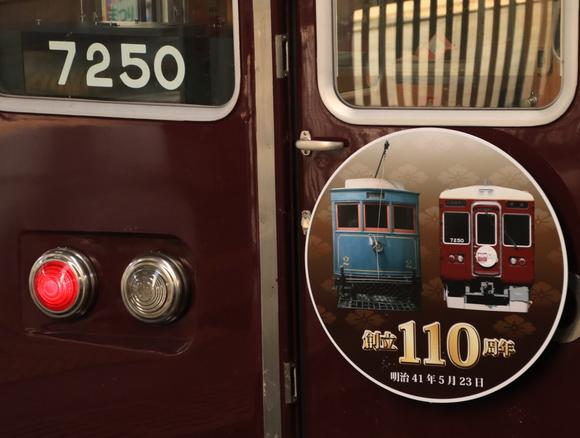 能勢電鉄 創立110周年記念 看板車_d0202264_20184466.jpg