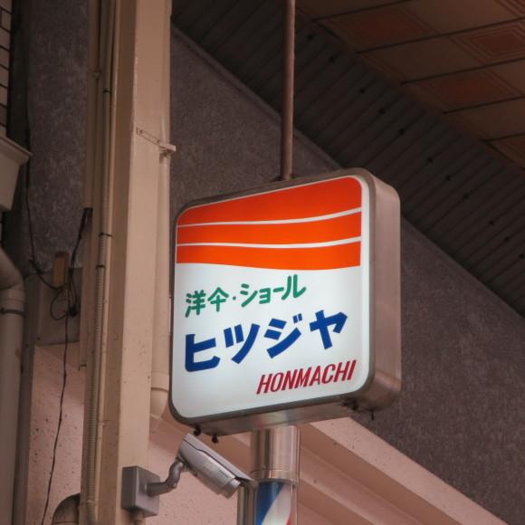 本町商店街 (東大阪市)_c0001670_18322530.jpg