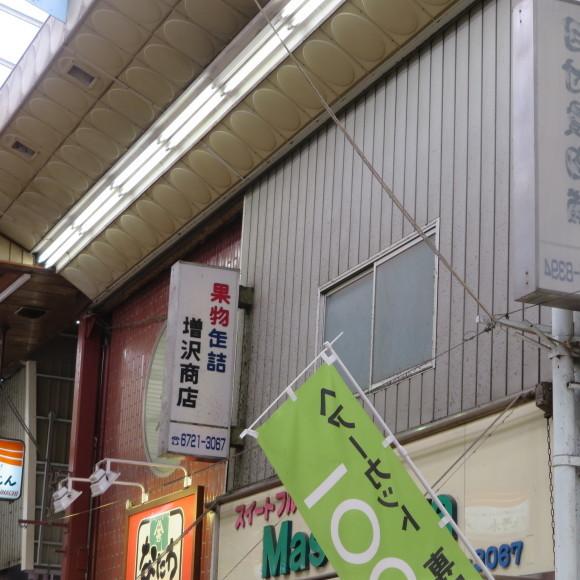 本町商店街 (東大阪市)_c0001670_18331994.jpg