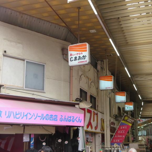 本町商店街 (東大阪市)_c0001670_18335681.jpg