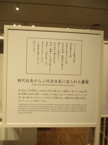 TOTO北九州研修1日目前編 TOTOミュージアム_e0190287_18171179.jpg