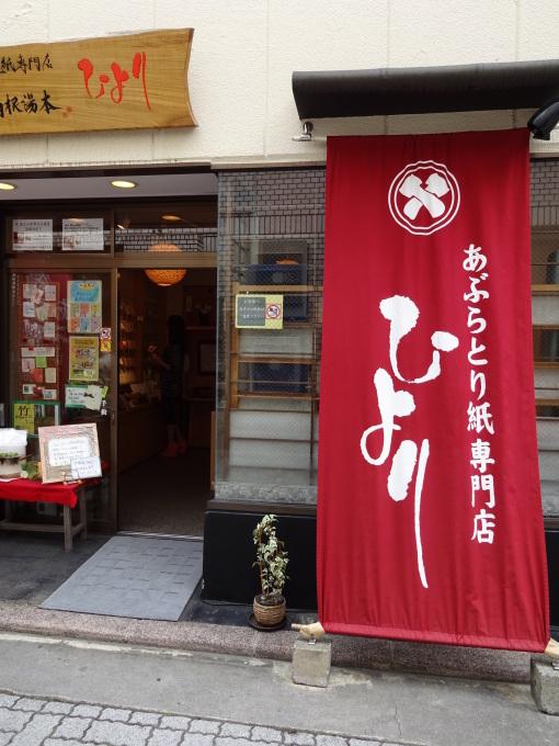 箱根旅の1コマ_b0210688_10444031.jpg