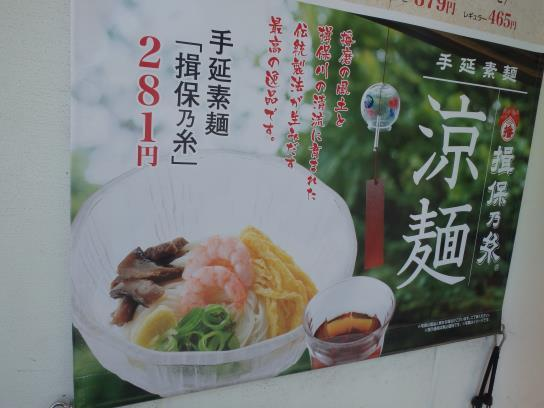 めしや食堂          大日店_c0118393_11225951.jpg